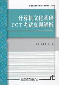 计算机文化基础CCT考试真题解析 正版  马章勤, 李娅  9787564081096