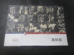 彩色放大本中国著名碑帖: 礼器碑