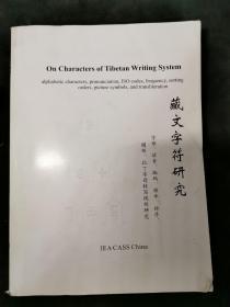 藏文字符研究