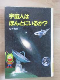 日文书  宇宙人真的有吗   精装本  共173页