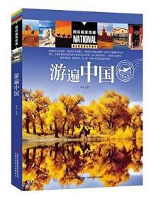 游遍中国 正版   9787558115509