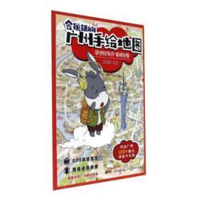 会说话的广州手绘地图 正版 臧伟仲  9787218118239