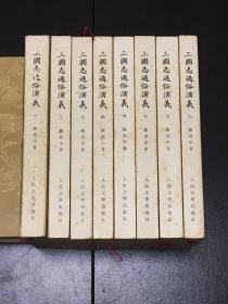 《三国志通俗演义》 1975年影印版 (一至八) 全