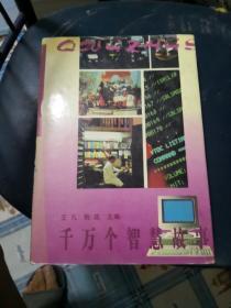 千万个智慧故事  海南出版社 3#