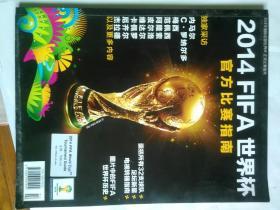 2014FIFA世界杯-官方比赛指南
