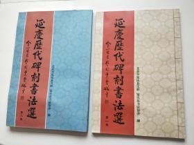 延庆历代碑刻书法选(第一. 二集,2本合售)8开