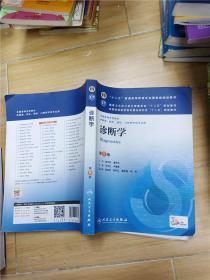 诊断学 第8版 (内有笔迹)