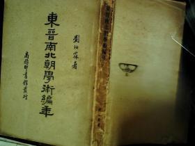 G564,孔网在售孤本,砖头本民国学术著作,商务1936年初版,东晋南北朝学术编年(刘汝霖著·),大32开一巨厚册。