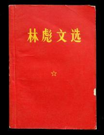 林彪文选(陕西工业大学)