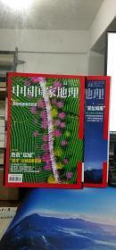 中国国家地理2016.【4.5】       中国国家地理杂志社