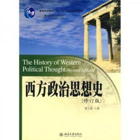 西方政治思想史(修订版) 9787301141700 唐士其 北京大学出版社