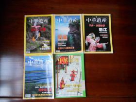 中华遗产2005年5月;2007年9、10、11月;2008年8月(5册合售,包邮)