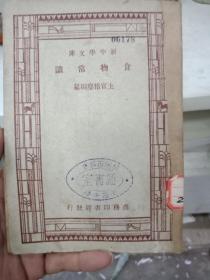 新中学文库——食物常识