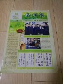 綠劍報創刊號