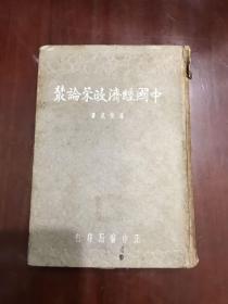 中國經濟政策論叢(民國二十五年初版)有浙江地方銀行總行的章