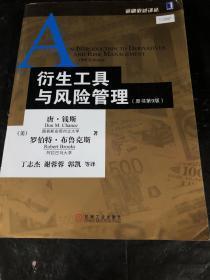 金融教材译丛:衍生工具与风险管理(原书第9版)
