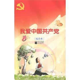 我爱中国共产党:综合本