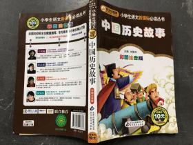 中国历史故事 彩图注音版