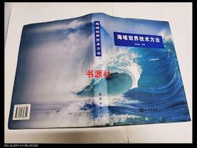 海域划界技术方法 (大16开)包中通快递发货