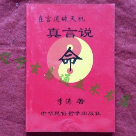 《真言说命》李涛著32开233页 直言道破天机 八字四柱类