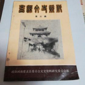 孟县文史资料   第三辑