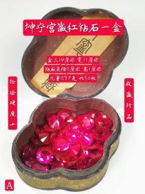 坤宁宫藏红钻石一盒。晶莹剔透,色彩艳丽,质地细腻通透,包浆浓厚,保存完好。硬度十