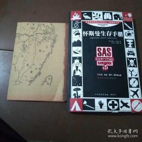怀斯曼生存手册,SAS 附一张地图。