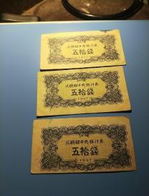 北朝鮮中央銀行券 五拾錢  【1947年  50錢  三張合售 老紙幣  有水印】