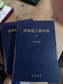 正版现货  清朝进士题名录 精装本 全3册 一版一印
