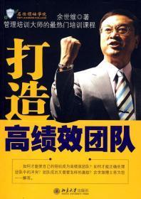 打造高绩效团队 余世维 北京大学出版社