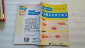 CIMS中的系统集成和信息集成
