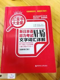 红宝书大全集 新日本语能力考试N1-N5文字词汇详解(超值白金版  最新修订版)