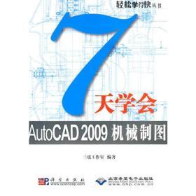 轻松学得快丛书:7天学会AutoCAD 2009机械制图