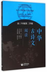 中华古诗文阅读(高三年级第二学期)