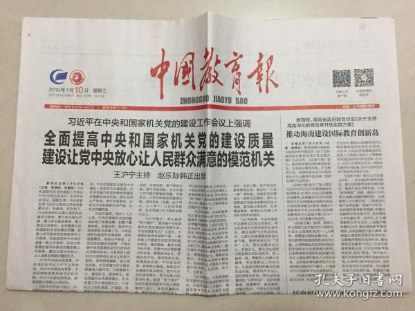中國教育報 2019年 7月10日 星期三 第10782期 今日8版 郵發代號:81-10