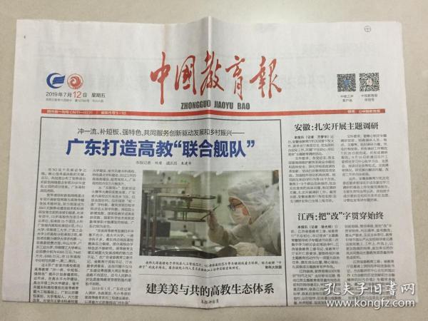 中國教育報 2019年 7月12日 星期五 第10784期 今日8版 郵發代號:81-10