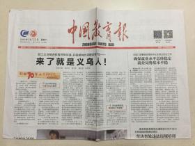 中國教育報 2019年 7月13日 星期六 第10785期 今日4版 郵發代號:81-10