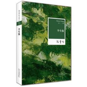 张爱玲全集04:半生缘(2012年全新修订版) 张爱玲 北京十月文艺出版社