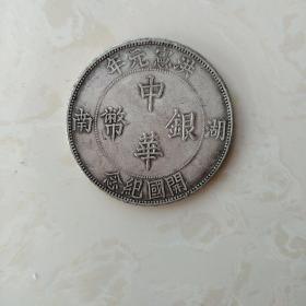 中华银币壹元