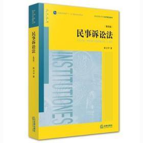 民事诉讼法(第四版) 张卫平著 法律出版社