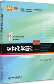 结构化学基础(第5版) 周公度,段连运 北京大学出版社