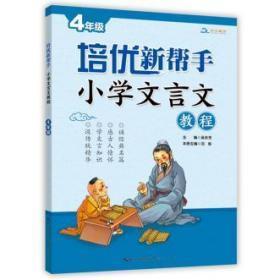 小学文言文教程(4年级) 正版 吴庆芳   9787540345884