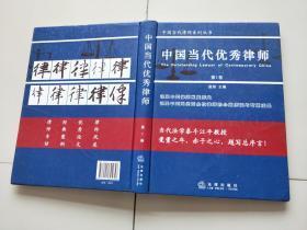 中国当代优秀律师. 第1卷【赵伟签名本】