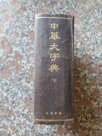 中华大字典 下