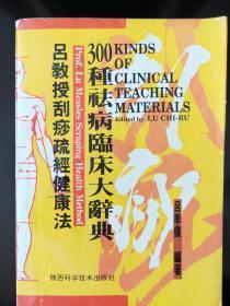 吕传授刮痧安康法-300种临床祛病大年夜辞典
