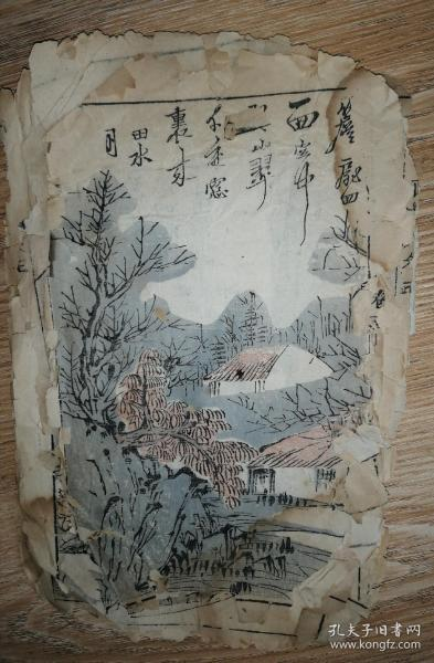 清代木刻彩色芥子園畫傳殘本
