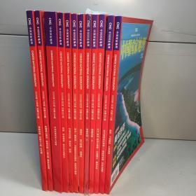 中国国家地理2009年(1-12期全)