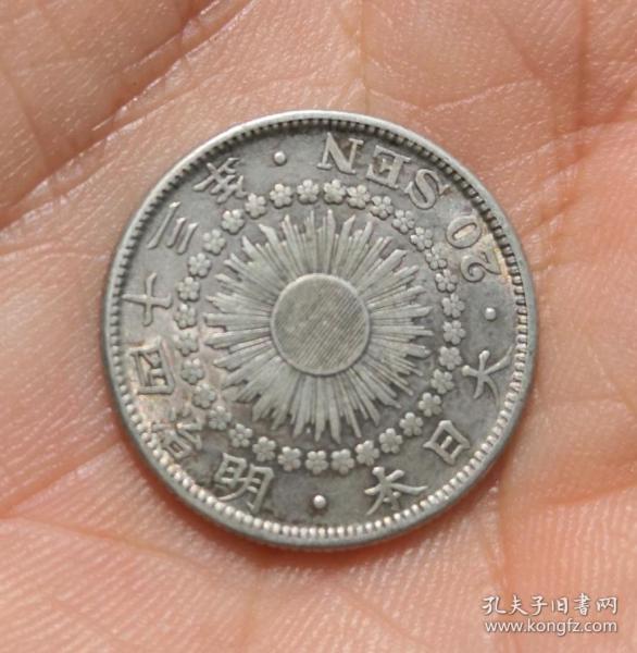 1901年明治三十四年二十錢銀幣一枚(保真)