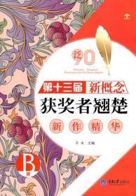 第十新概念获奖者翘楚新作精华(泛90B卷) 正版 辛木   9787562459897