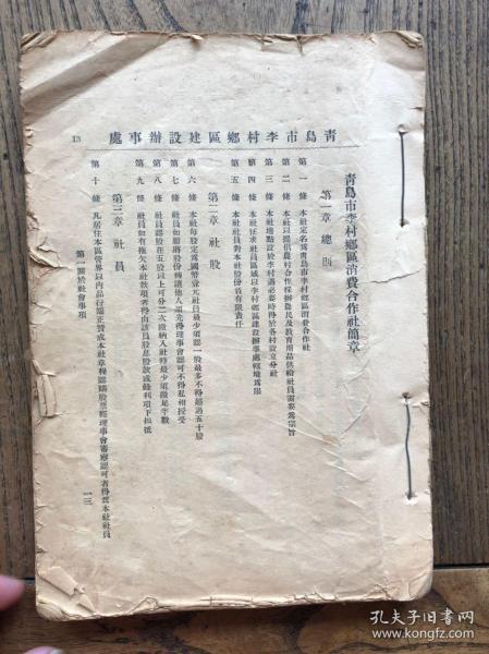 李村鄉區建設紀要-青島市李村鄉區建設簡要 民國時期原版 品相如圖 前后缺頁,珍貴史料